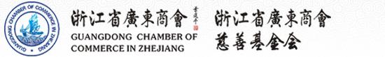 浙江省广东商会