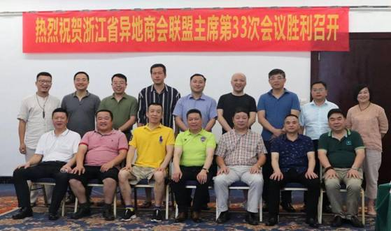 许志鸿会长出席浙江省异地雷竞技App联盟第33次主席会议