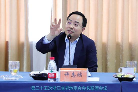 许志鸿会长出席第三十五次浙江省省级异地雷竞技App会长联席会议